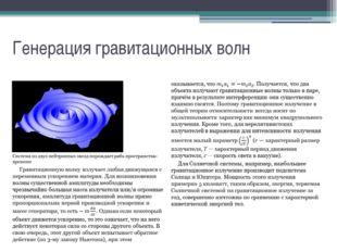 Генерация гравитационных волн