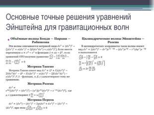 Основные точные решения уравнений Эйнштейна для гравитационных волн