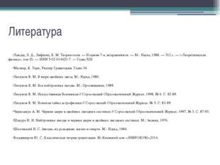 Литература Ландау, Л. Д., Лифшиц, Е. М. Теория поля. — Издание 7-е, исправлен