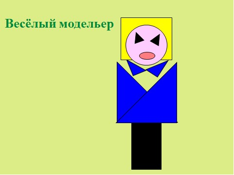 http://logonetwork.ru/netcat_files/userfiles/veselyy_modeler.jpg