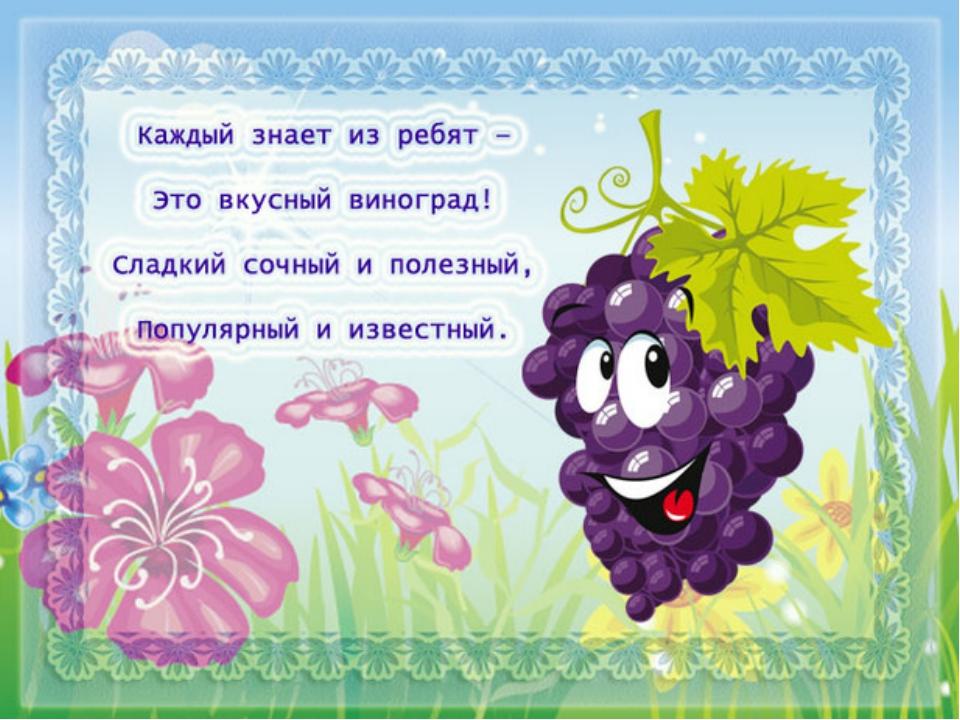 Поздравление фруктовый сад на юбилей