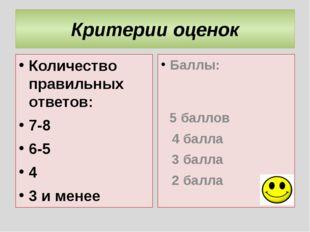 Критерии оценок Количество правильных ответов: 7-8 6-5 4 3 и менее Баллы: 5 б