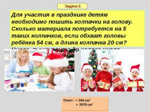 Задача 2. Для участия в празднике детям необходимо пошить колпачки на голову