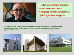 Ле Корбюзье ( 1887 - 1965) -французский архитектор швейцарского происхождения