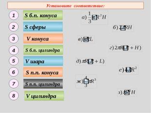 Установите соответствие: S п.п. конуса S б.п. конуса V конуса S п.п. цилиндра