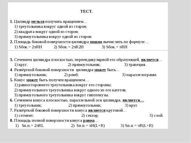 ТЕСТ. 1. Цилиндр нельзя получить вращением… 1) треугольника вокруг одной из...
