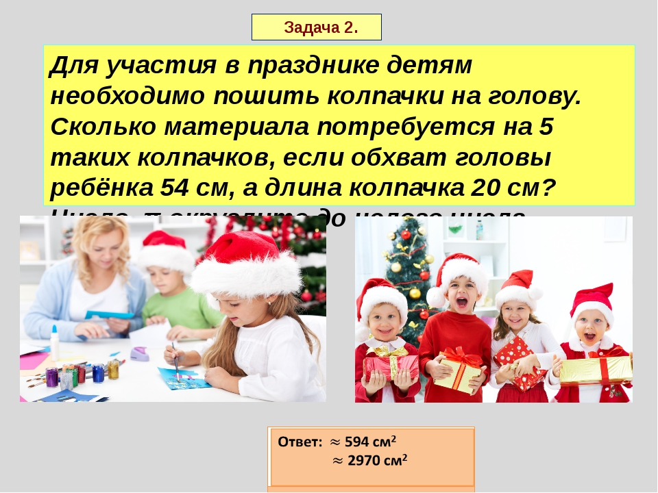 Задача 2. Для участия в празднике детям необходимо пошить колпачки на голову...