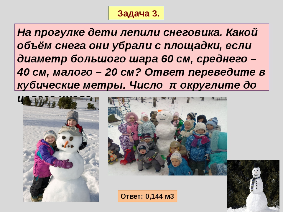 Задача 3. На прогулке дети лепили снеговика. Какой объём снега они убрали с...