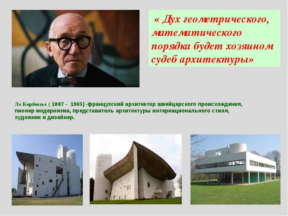 Ле Корбюзье ( 1887 - 1965) -французский архитектор швейцарского происхождения...