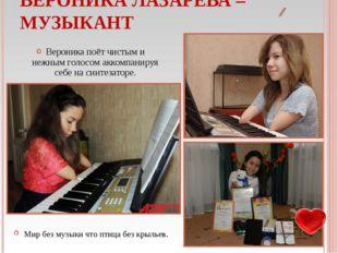 Вероника поёт чистым и нежным голосом аккомпанируя себе на синтезаторе. ВЕРОН