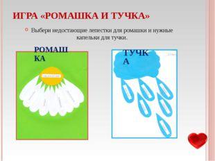 ИГРА «РОМАШКА И ТУЧКА» ТУЧКА Выбери недостающие лепестки для ромашки и нужные