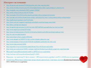 Интернет-источники: http://blognews.am/rus/news/69189/zhizn-bez-ruk-i-bez-nog