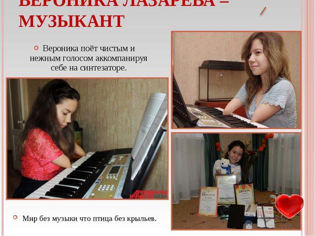 Вероника поёт чистым и нежным голосом аккомпанируя себе на синтезаторе. ВЕРОН...