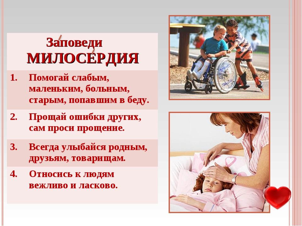 Поздравление картинки, картинки о милосердии и сострадании для детей
