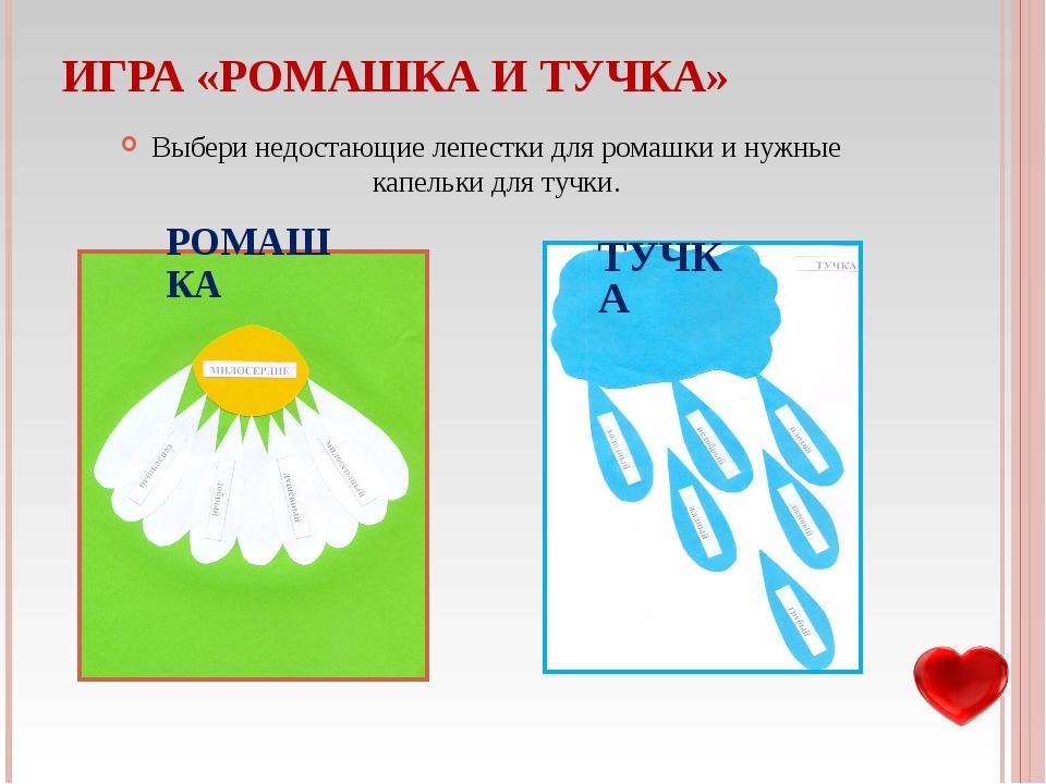 ИГРА «РОМАШКА И ТУЧКА» ТУЧКА Выбери недостающие лепестки для ромашки и нужные...