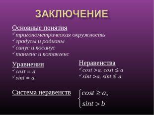 Основные понятия тригонометрическая окружность градусы и радианы синус и кос