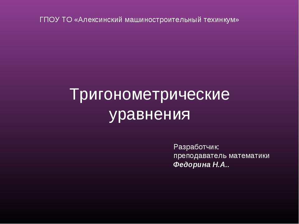 ГПОУ ТО «Алексинский машиностроительный техинкум» Тригонометрические уравнени...