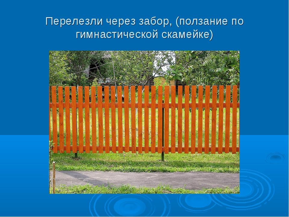 Перелезли через забор, (ползание по гимнастической скамейке)