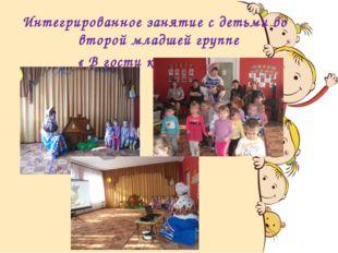 Интегрированное занятие с детьми во второй младшей группе « В гости к хозяюш
