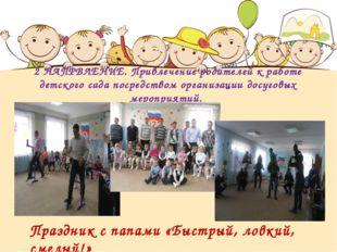 2 НАПРВЛЕНИЕ. Привлечение родителей к работе детского сада посредством орган