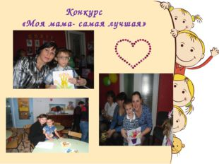 Конкурс «Моя мама- самая лучшая»