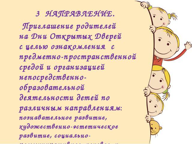3 НАПРАВЛЕНИЕ. Приглашение родителей на Дни Открытых Дверей с целью ознакомл...
