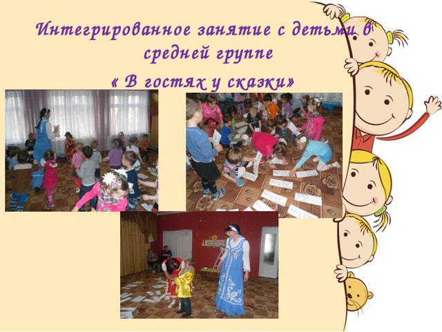 Интегрированное занятие с детьми в средней группе « В гостях у сказки»