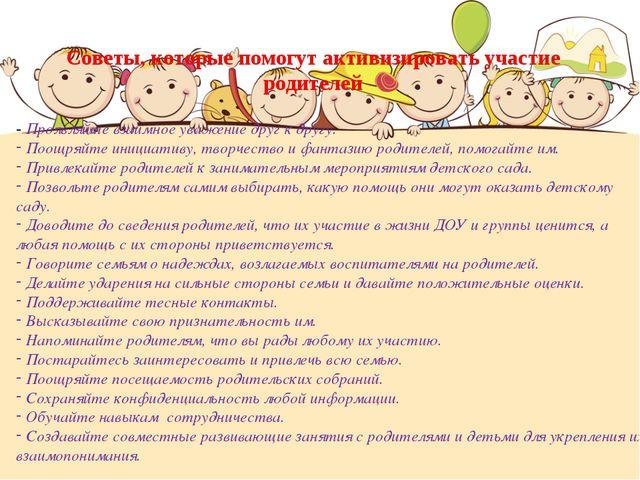 Советы, которые помогут активизировать участие родителей - Проявляйте взаимно...