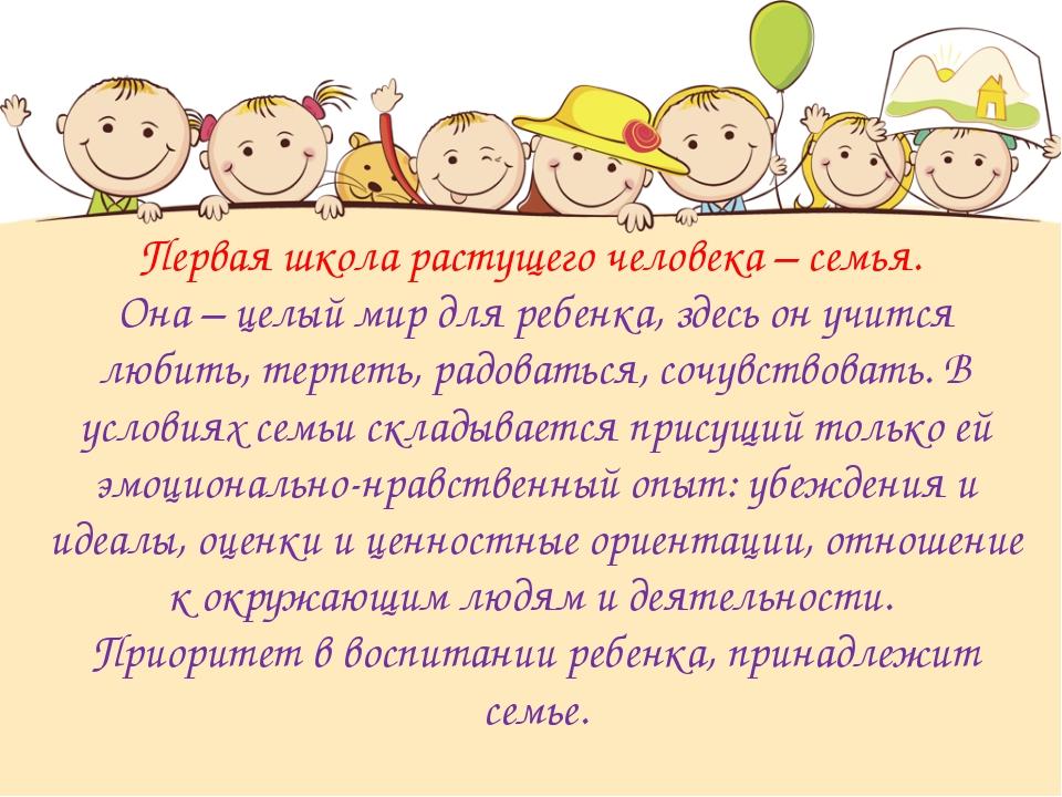 Первая школа растущего человека – семья. Она – целый мир для ребенка, здесь о...