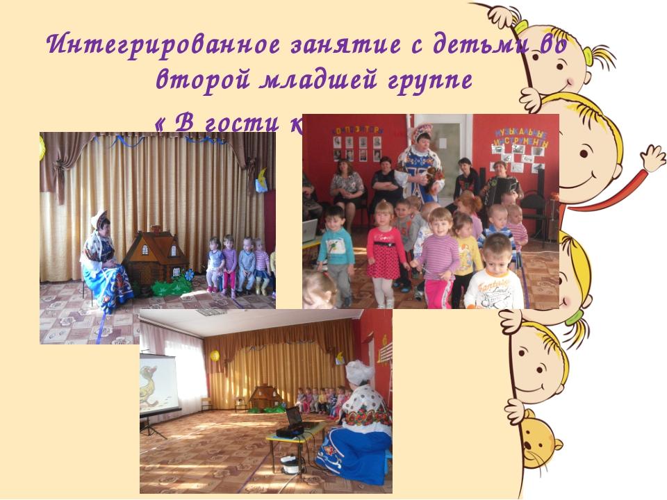 Интегрированное занятие с детьми во второй младшей группе « В гости к хозяюш...