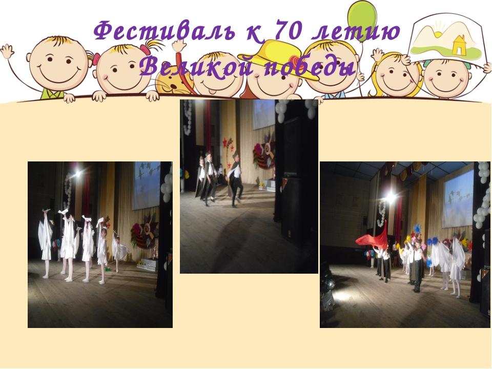 Фестиваль к 70 летию Великой победы