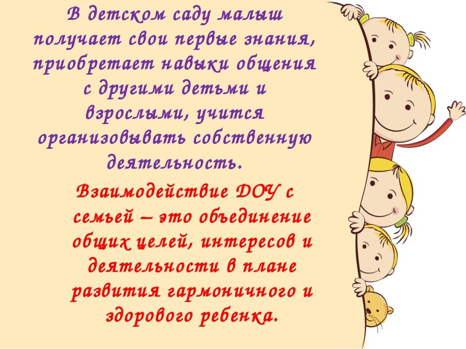В детском саду малыш получает свои первые знания, приобретает навыки общения...