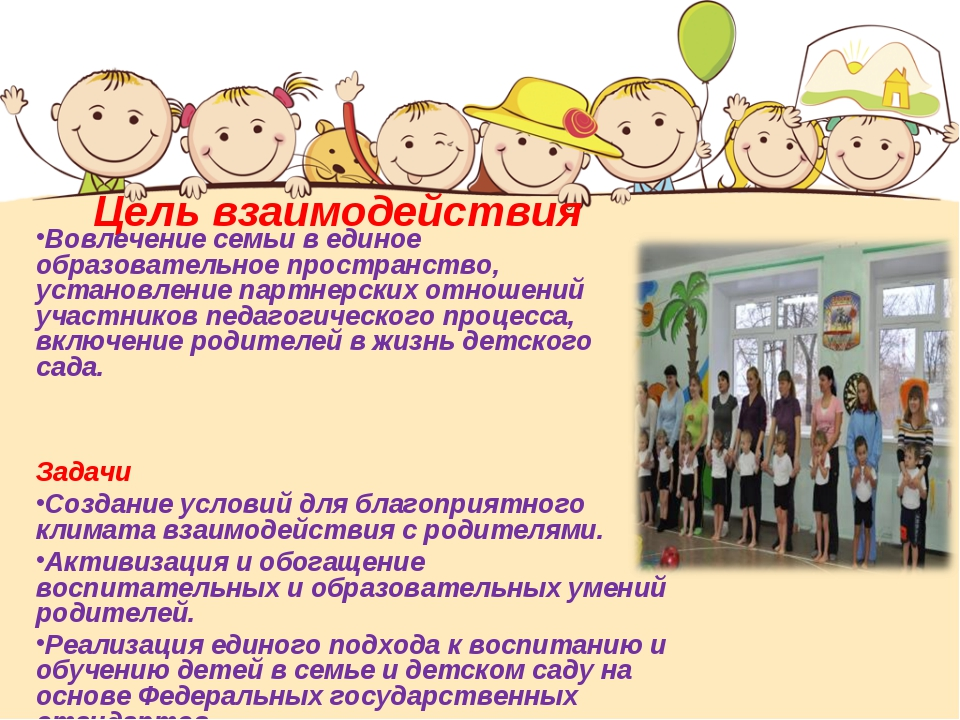 Цель взаимодействия Вовлечение семьи в единое образовательное пространство,...