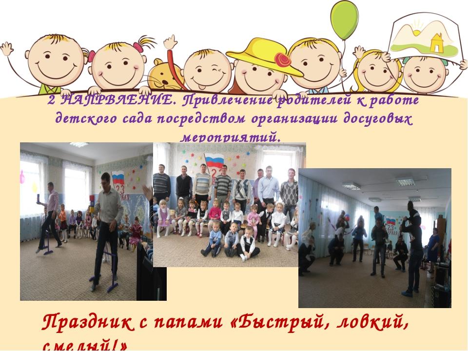 2 НАПРВЛЕНИЕ. Привлечение родителей к работе детского сада посредством орган...