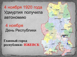 Главный город республики- ИЖЕВСК