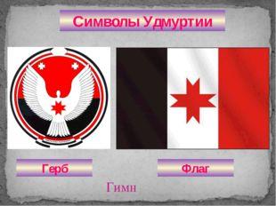 Символы Удмуртии Герб Флаг Гимн