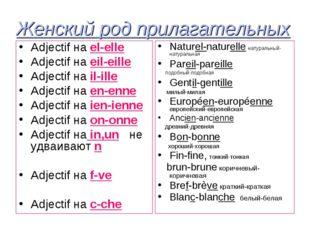 Женский род прилагательных Adjectif на el-elle Adjectif на eil-eille Adjectif