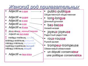 Женский род прилагательных Adjectif на c-que Adjectif на g-gue Adjectif на s-
