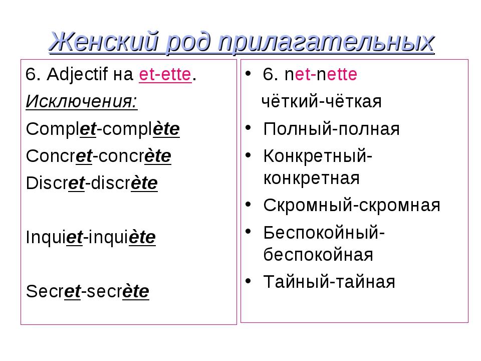 Женский род прилагательных 6. Adjectif на et-ette. Исключения: Complet-complè...