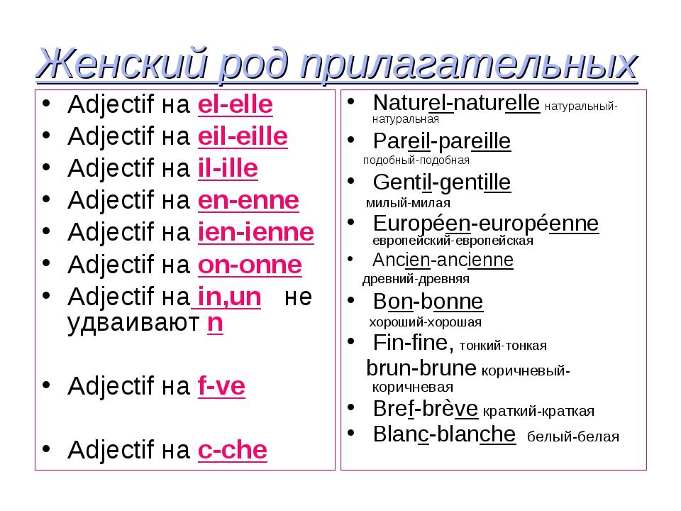 Женский род прилагательных Adjectif на el-elle Adjectif на eil-eille Adjectif...