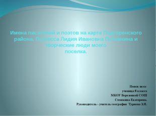 Имена писателей и поэтов на карте Подгоренского района. Поэтесса Лидия Иванов
