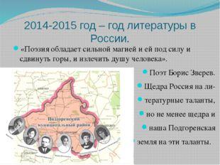 2014-2015 год – год литературы в России. «Поэзия обладает сильной магией и ей