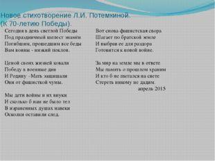 Новое стихотворение Л.И. Потемкиной. (К 70-летию Победы). Сегодня в день свет