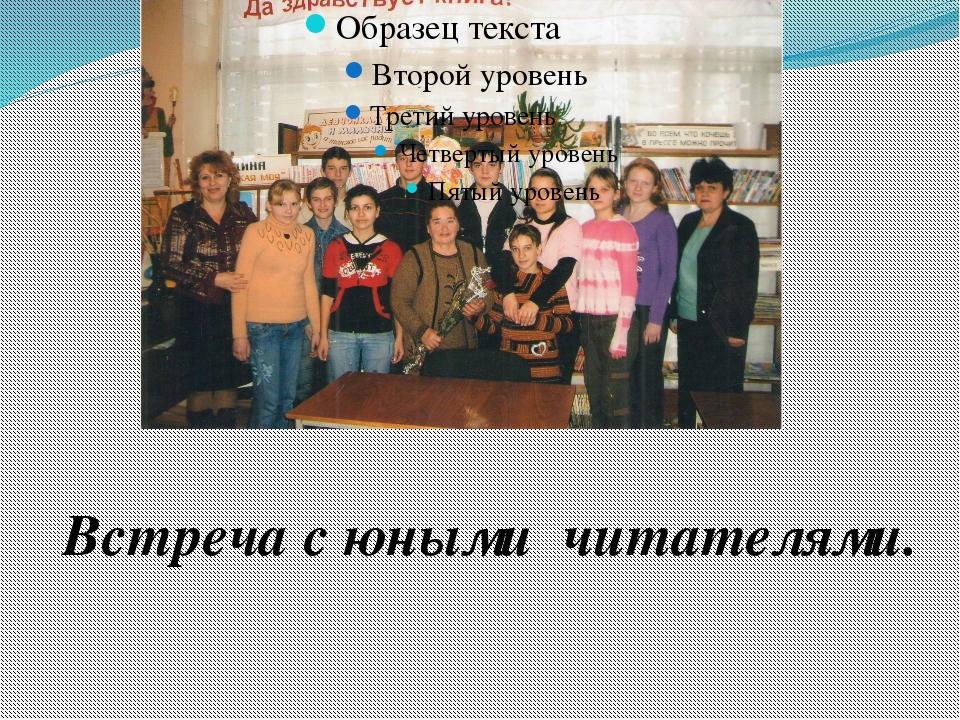 Встреча с юными читателями.