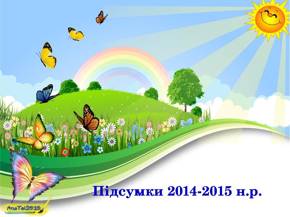 Підсумки 2014-2015 н.р.
