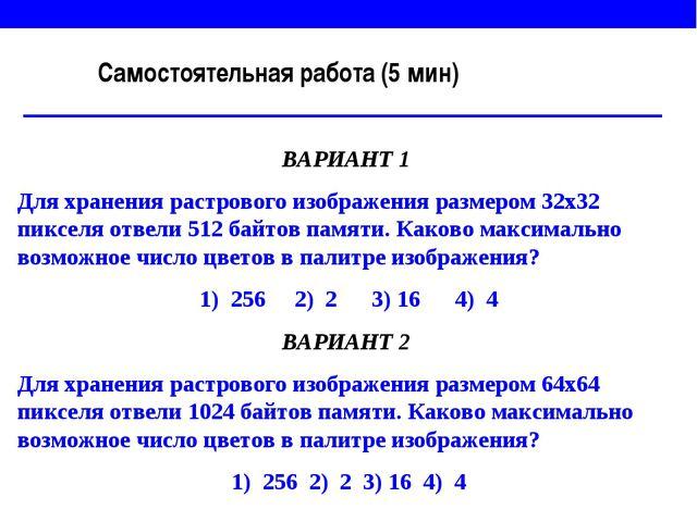 Самостоятельная работа (5 мин) ВАРИАНТ 1 Для хранения растрового изображения...