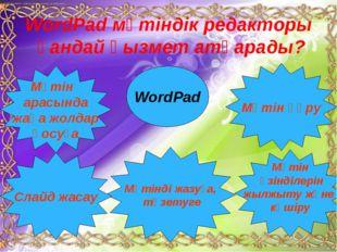 WordPad Мәтінді жазуға, түзетуге Слайд жасау Мәтін үзінділерін жылжыту және к