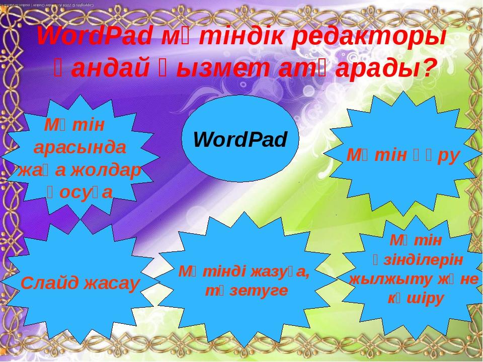 WordPad Мәтінді жазуға, түзетуге Слайд жасау Мәтін үзінділерін жылжыту және к...