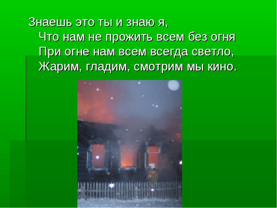 Знаешь это ты и знаю я, Что нам не прожить всем без огня При огне нам всем вс...