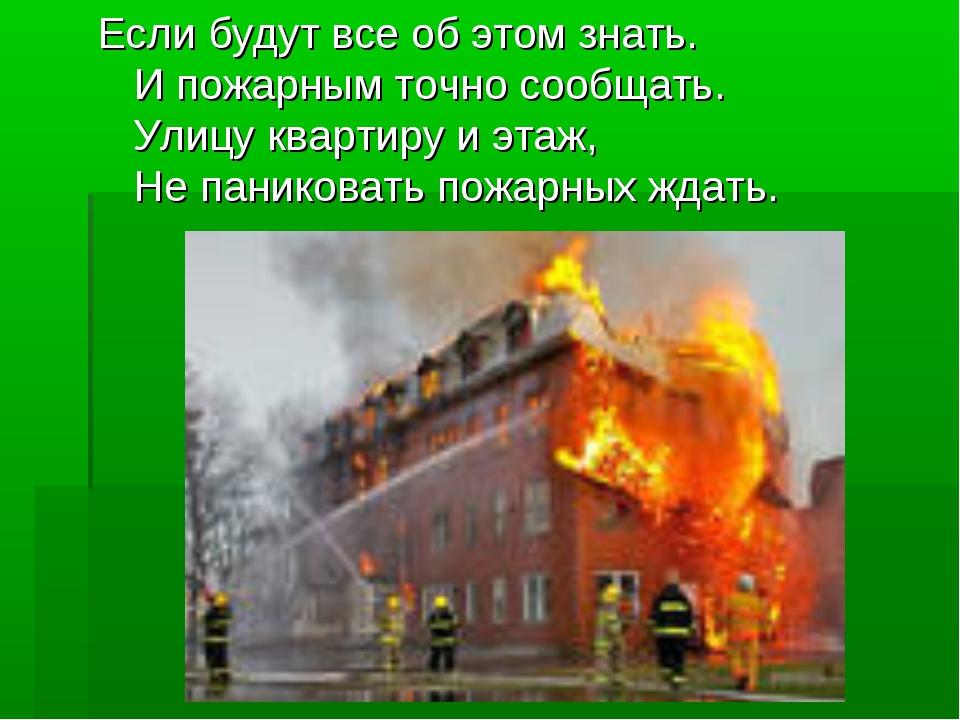 Если будут все об этом знать. И пожарным точно сообщать. Улицу квартиру и эта...